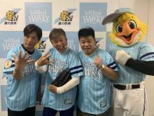村上ショージ、ホークス『鷹の祭典 in 大阪』で始球式 さんま草野球チームのエースと言い張るも…