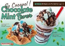 夏の締めくくりはチョコミント♡コールドストーンのミントアイスが期間限定で清涼感UPの「ダブルミント」に!