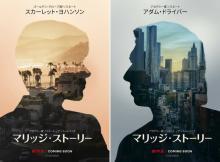 映画 『マリッジ・ストーリー』男目線と女目線、2つの予告編