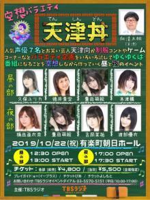 徳井青空、楠田亜衣奈ら人気女性声優7人と天津・向がイベント 制服コント、ゲームに挑戦