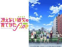 劇場版『冴えカノ』新情報解禁 ヒロイン・加藤恵の誕生日祝うイベント9月開催