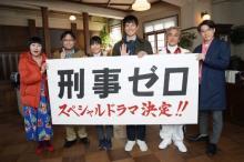 沢村一樹主演『刑事ゼロ』スペシャルで復活 9・15放送
