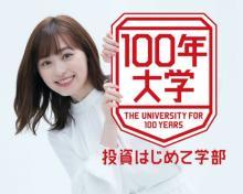 """福原遥が""""学生代表""""に決定 『100年大学 投資はじめて学部』がスタート"""