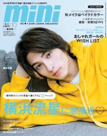 横浜流星、初の女性誌カバーモデルに「嬉しいですよ~そりゃ!」 『mini』初の男性表紙