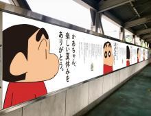 『クレヨンしんちゃん』交通広告にSNSで感動の声続々 「かあちゃん、楽しい夏休みをありがとう。」