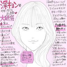 """クールからかわいいまで幅広い魅力♡女性が憧れる""""深キョン""""のメイクを大研究!"""