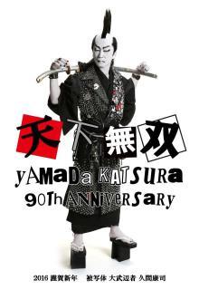 山田かつらって誰? 創業90年、日本かつら界の雄が語る邦画全盛期と伝統への危機感