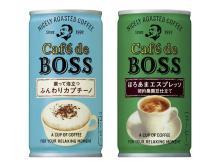 手軽な缶コーヒーで心休まる一時を!「カフェ・ド・ボス」誕生