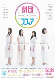 声優ユニット「スフィア」主演ドラマ、10月スタート 『おっさんずラブ』脚本家らが監督