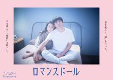 高橋一生&蒼井優が夫婦役 映画『ロマンスドール』来年1・24公開