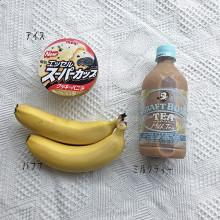 材料は3つだけ。おうちでカフェクオリティの「バナナミルクティー」が作れる方法、見つけました♡