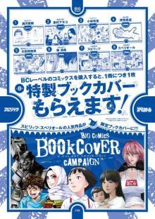 『ビッグコミックス』ブックカバーキャンペーン実施 『ガンダム サンダーボルト』ら計8種