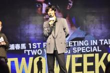 三浦春馬、台湾で自身初ファンミ開催「一生忘れられない日に」