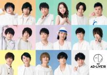 人気声優の即興劇『AD-LIVE』18年の全20公演テレビ初放送 鈴村健一は全日出演