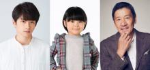 寺田心、帰国子女役「英語にも注目して」 白洲迅・奥田瑛二も出演