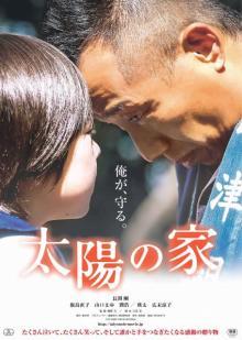 長渕剛、ツアーライブで20年ぶり主演映画を先行上映 日本映画史上初の試み