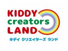 キデイランド原宿に人気クリエイター専門コーナーが誕生!