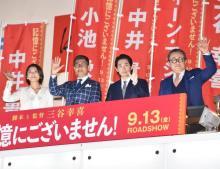 三谷幸喜監督、新宿で街頭演説「中井貴一を男にして!」