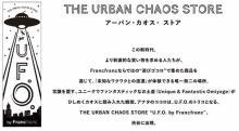 地球人に未知なワクワクとの遭遇を。Francfrancによるカオスなお店「U.F.O. by Francfranc」が渋谷&梅田に