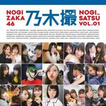 写真集歴代1位『乃木撮 VOL.01』TOP20キープ 書籍市場も盛り上げる乃木坂46
