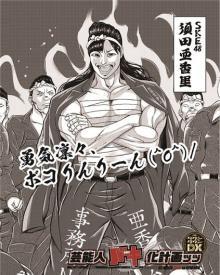 """『ダウンタウンDX』""""バキ化""""第5弾は須田亜香里「こんなにしゃくれてません!」"""