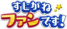今田耕司&指原莉乃、「いまだに」→『すじがねファンです!』に番組名変更