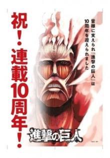 『進撃の巨人』連載10周年 電子書籍キャンペーン開始で新刊異例の100円販売