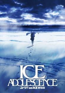 『ユーリ!!! on ICE 劇場版』公開延期に 「大幅な作品内容のスケールアップを図るため」