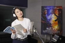 菅野美穂、ハリウッド実写映画の吹替に初挑戦「普段とは違う演技で緊張しました」