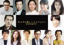『スマホを落としただけなのに』続編に鈴木拡樹、今田美桜ら追加キャスト13人発表