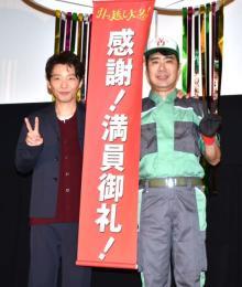 星野源、親友・藤井隆の応援に「やったー!」