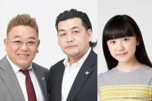 芦田愛菜、ゴールデン帯レギュラー番組で初MC サンドウィッチマンとタッグ