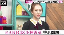 元AKB小林香菜、整形は現役時代から「10回以上やってる」総額は120万円