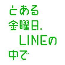 LINEのトークルーム内だけのワンシチュエーションドラマ、MXで放送
