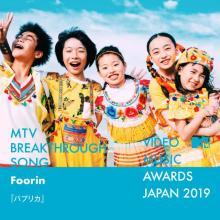 Foorin、『MTV VMAJ』に史上最年少出演決定