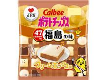 絶妙なミルク風味!福島の味「クリームボックス」ポテチ新登場