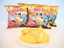 九州・沖縄限定!「ポテトチップス いかしゅうまい味」新登場