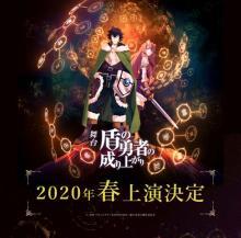 アニメ『盾の勇者の成り上がり』舞台化決定 来春に大阪&東京で上演
