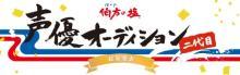 """""""伯方の塩""""二代目声優が決定 グランプリは福岡を中心に活動するユニット・Novembreさん"""