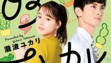 原作コミックスが新木優子&高良健吾の特別版実写カバーで発売決定!