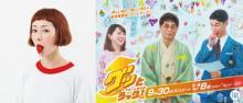木村カエラ、TBS朝の新番組にテーマ曲提供 MC立川志らく「お米の神様に感謝」