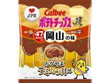 岡山のソウルフード「デミカツ丼」をポテトチップスで再現!