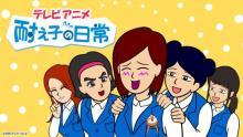 耐えて耐えて耐えまくるOLを描くSNS漫画『耐え子の日常』ショートアニメ化