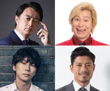 石黒賢、カズレーザー、古市憲寿、鈴木啓太がスペシャルキャスターに就任!