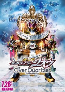 劇場版『仮面ライダージオウ』DVD&Blu-ray、来年1月に発売 キャスト一覧に木梨憲武も