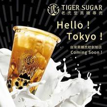 大きめタピオカ×黒糖ミルクのトラ模様が目印♩台湾発「TIGER SUGAR」が日本初上陸、原宿に1号店がOPEN