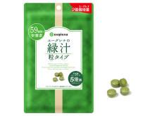 配合量がUP!「ユーグレナの緑汁 粒タイプ」がリニューアル