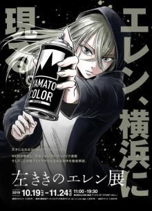 漫画『左ききのエレン』初の展覧会開催決定 聖地・横浜で10月19日から