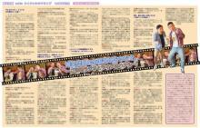 """『タイタンシネマライブ』10周年で爆笑問題インタビュー&RCC横山雄二アナの""""被害報告"""""""