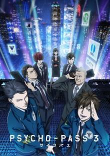 TVアニメ『PSYCHO-PASS 3』1時間拡大枠で10・17スタート PV第2弾も解禁